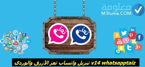 تحميل واتساب تعز whatsapp taiz v14 الوردي والأزرق