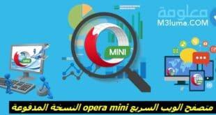 تحميل متصفح أوبرا مني 51.0 Opera mini مع كاسر بروكسي وحاجب للإعلانات