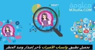 تحميل تطبيق واتساب الأميرات LVwhatsapp v17 للبنات ضد الحظر