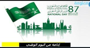 اذاعة عن اليوم الوطني