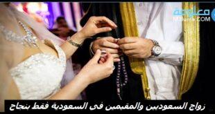 زواج السعوديين و المقيمين في السعودية فقط بنجاح