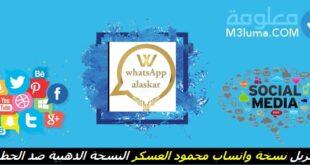 تنزيل نسخة واتساب محمود العسكر النسخة الذهبية ضد الحظر
