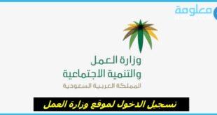 تسجيل الدخول لموقع وزارة العمل