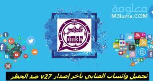 تحميل واتساب عمر العنابي OBWHatsapp v27 ضد الحظر آخر إصدار