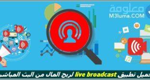 تحميل تطبيق live broadcast الأقوى لربح المال من البث المباشر 1000$ شهريا