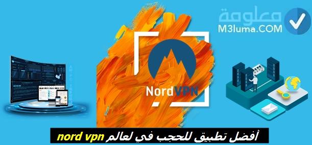 أفضل تطبيق vpn في العالم