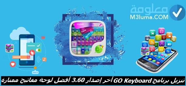 تنزيل برنامج GO Keyboard آخر إصدار 3.60 أفضل لوحة مفاتيح ممتازة