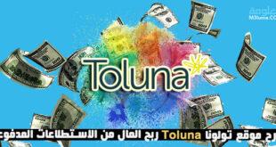 شرح موقع تولونا Toluna || ربح المال من الاستطلاعات المدفوعة
