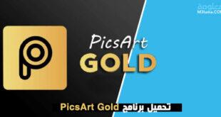 تحميل برنامج PicsArt Gold النسخة الأصلية 2021 احدث إصدرا