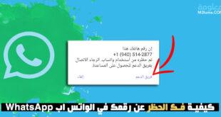 كيفية فك الحظر عن رقمك في الواتس اب WhatsApp