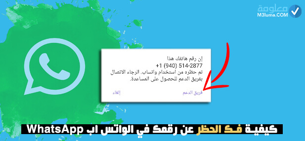 كيفية فك الحظر عن رقمك في الواتس اب Whatsapp معلومة
