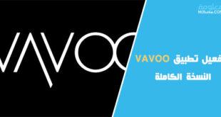 تفعيل تطبيق VAVOO لمشاهدة القنوات العالمية والرياضية وافلام NETFLIX - النسخة الكاملة