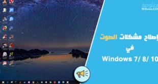 إصلاح مشكلات الصوت في Windows 7 و 8 و 10