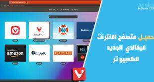 تحميل متصفح الانترنت فيفالدي الجديد للكمبيوتر Vivaldi Browser