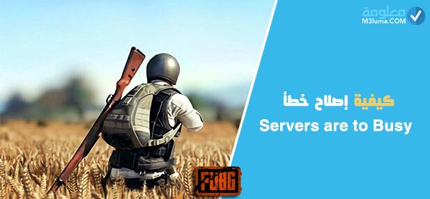 كيفية إصلاح خطأ Servers are to Busy في PUBG Mobile