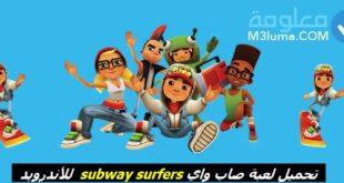 تحميل لعبة صب واي مهكرة subway surfers 2.6.4 للأندرويد