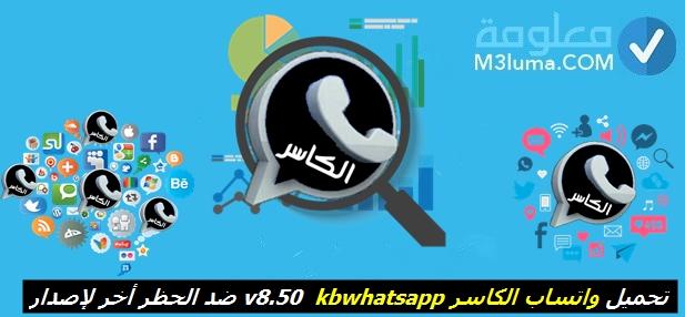 تحميل واتساب الكاسر kbwhatsapp v8.50 ضد الحظر آخر إصدار 2020