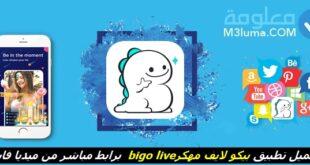 تحميل تطبيق بيكو لايف مهكر bigo live 4.42.1 برابط مباشر من ميديا فاير