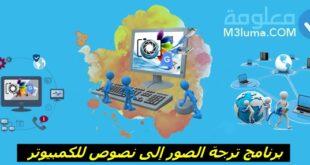 برنامج ترجمة الصور إلى نصوص للكمبيوتر