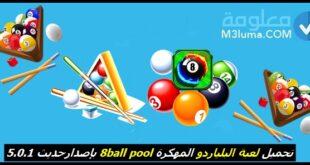 تحميل لعبة البلياردو مهكرة 5.0.1 8ball pool للأندرويد مجانا