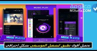 أفضل مشغل موسيقى للأندرويد 2021 تحميل مشغل الصوت بشكل إحترافي