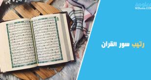 رتيب سور القرآن