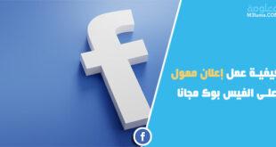 كيفية عمل إعلان ممول على الفيس بوك مجانا 2020 | bin facebook ads