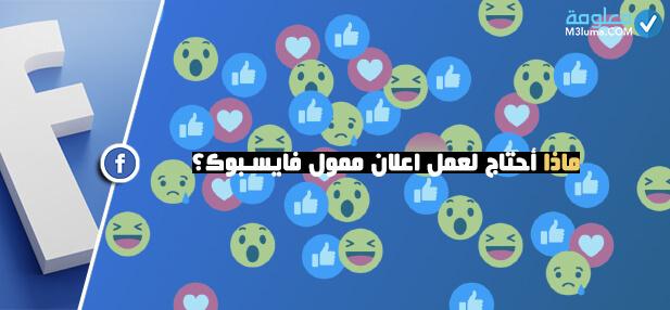 ماذا أحتاج لعمل اعلان ممول فايسبوك؟