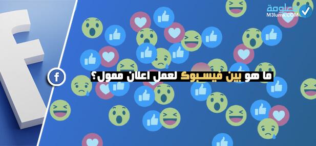 ما هو بين فيسبوك لعمل اعلان ممول؟
