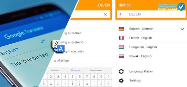 أفضل 10 تطبيقات ترجمة للأندرويد