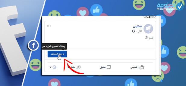 خطوات عمل إعلان ممول مجاني فيس بوك