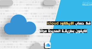 فك حساب الايكلاود icloud للايفون بطريقة الصحيحة مجانا