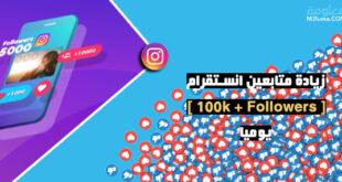 زيادة متابعين انستقرام [ 100k + Followers ] يوميا