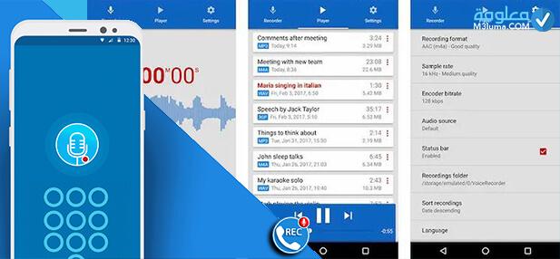 أفضل التطبيقات المجانية لتسجيل المكالمات للأندرويد