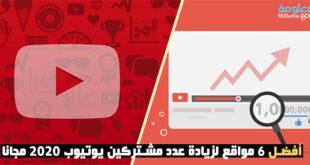 أفضل 6 مواقع لزيادة عدد مشتركين يوتيوب 2020 مجانا