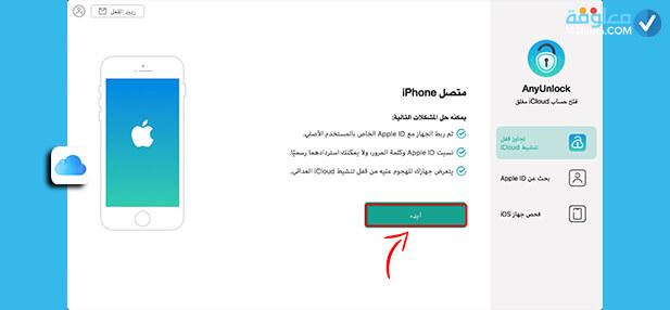 فك قفل تنشيط iCloud عبر برنامج AnyUnlock - iCloud Activation Unlocker