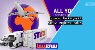 تققيم خدمة سمسا smsa express rates