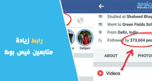 رابط زيادة متابعين فيس بوك
