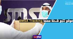 موقع تتبع شحنة سمسا SMSA Tracking