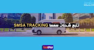 تتبع شحنات سمسا SMSA TRACKING