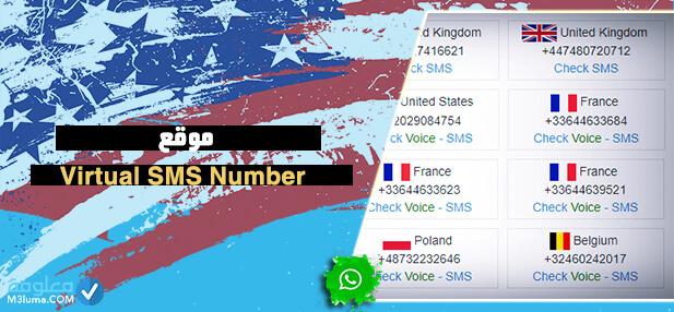 أفضل 17 موقع أرقام وهمية مجانا