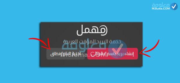 خطوات عمل ايميل وهمي مؤقت بالصور عن طريق موقع Mohmal