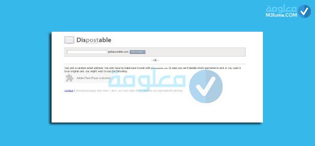 خطوات عمل ايميل وهمي مؤقت بالصور عن طريق موقع Dispostable
