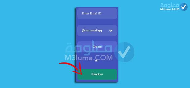 خطوات عمل ايميل وهمي مؤقت بالصور عبر موقع LuxusMail