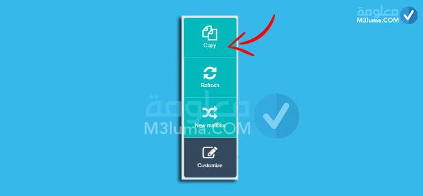 خطوات عمل ايميل وهمي مؤقت بالصور عن طريق موقع Fake Mail Generator