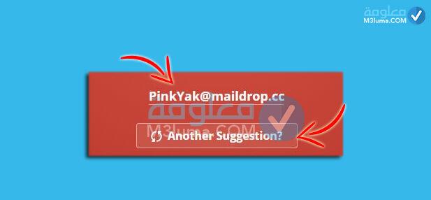 خطوات عمل ايميل وهمي مؤقت بالصور عن طريق موقع Maildrop