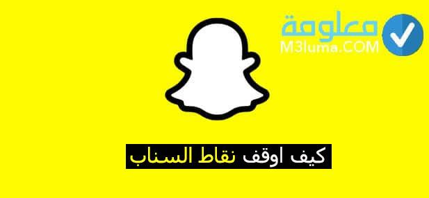 كيف اوقف نقاط السناب نقاط السناب ثابتة Snapchat معلومة