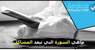 سورة من القرآن الكريم لحل المشاكل