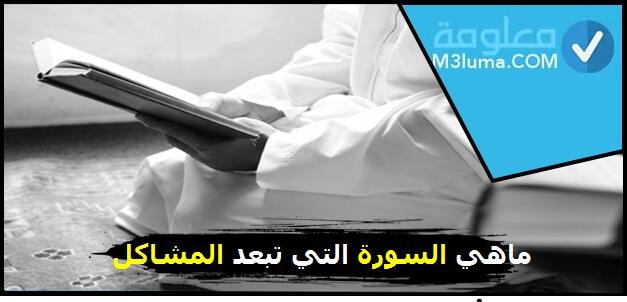 سورة من القرآن الكريم لحل المشاكل آيات لحل المشاكل المستعصية معلومة