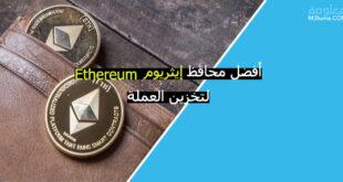 أفضل محافظ إيثريوم Ethereum لتخزين العملة